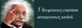 5 бесценных советов