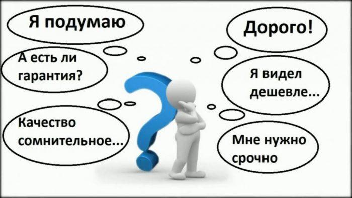 Работа с возражениями (сомнениями) клиента
