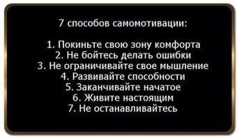 7 способов самомотивации
