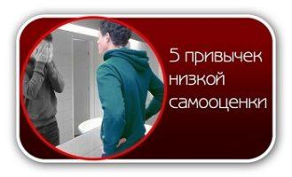 5 привычек низкой самооценки