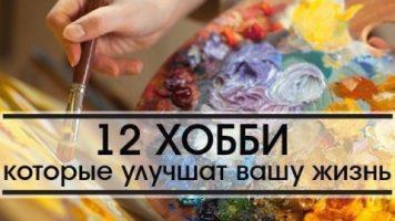 12 хобби, которые улучшат вашу жизнь