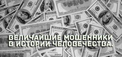 Величайшие мошенники в истории человечества