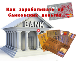 Как зарабатывать на банковских деньгах? Честно и легально