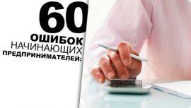 Топ-60 ошибок начинающих предпринимателей