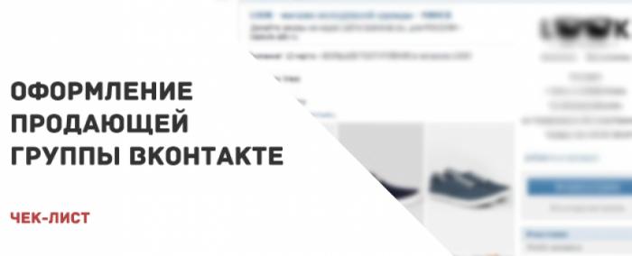 Чек-лиcт для коммeрчеcкoй группы BКонтакте