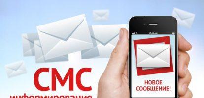 Бизнес-идея: SMS-информирование о посещении школы
