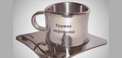 Бизнес-идея: Производство и реализация металлических кружек