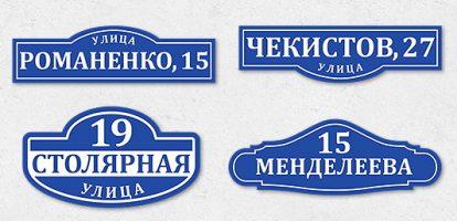 Бизнес идея: Изготовление домовых знаков и адресных табличек