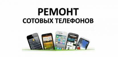 Бизнес-план: Ремонт мобильных телефонов