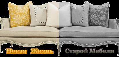 Бизнес-идея: Перетяжка мебели