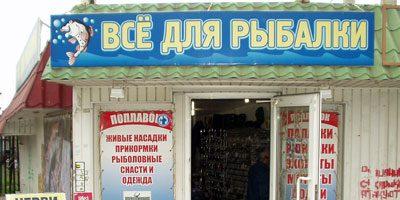 Бизнес-идея: Магазин для рыбной ловли
