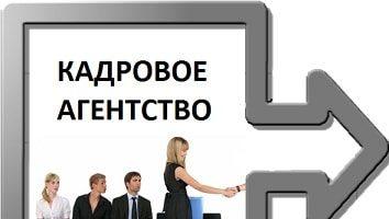 Бизнес-идея: Кадровое агентство