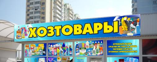 Бизнес идея: Открываем хозяйственный магазин