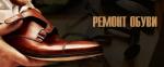 Бизнес-идея: Мастерская по ремонту обуви