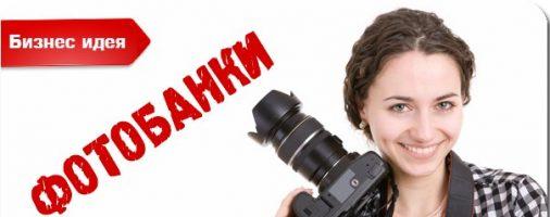 Бизнес идея: Заработок на фотобанках