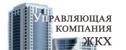 Бизнес-идея: Открытие управляющей компании ЖКХ