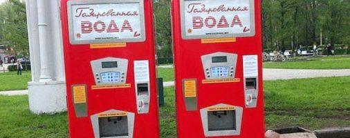 Бизнес-идея: Автоматы по продаже газированной воды