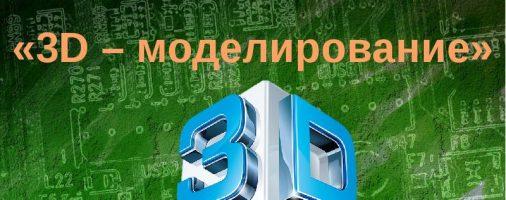 Бизнес-идея: Открытие курсов 3D-моделирования
