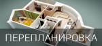 Бизнес-идея: Услуги по перепланировке жилья