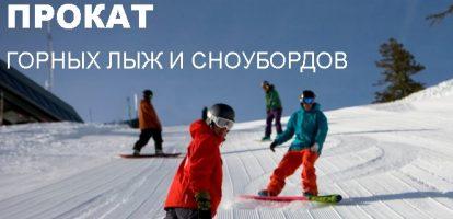 Бизнес-идея: Прокат сноубордов и горных лыж