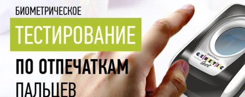 Бизнес идея:Тестирование по отпечаткам пальцев