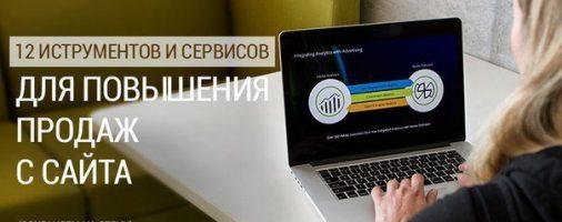 12 полезных сервисов для повышения продаж и увеличения конверсии сайта