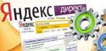 Как снизить стоимость рекламы в «Яндекс.Директ»