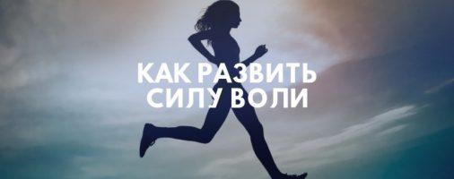 Упражнения для тренировки силы воли