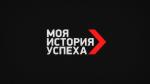 История успеха. Роман и Дарья Силютины