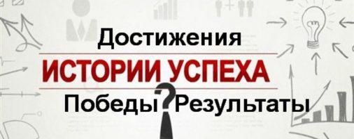 История успеха. Илья Полегенько и Карен Мухтарьян