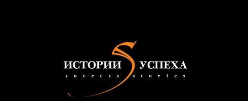 История успеха. Яpocлaв Сoюзoв и Дeниc Сeливaнoв