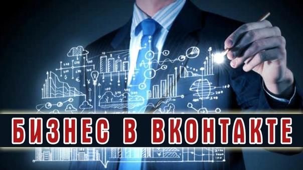 Исследование-опрос по бизнесу в Контакте