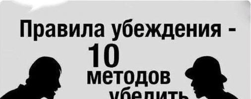 Десять правил убеждения