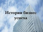 История успеха. Карпова Анастасия