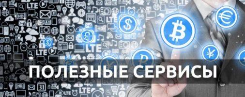 15 полезных сервисов для бизнесменов и бухгалтеров