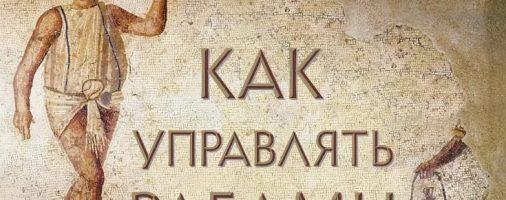 «Как управлять подчинёнными». Советы античного топ-менеджера