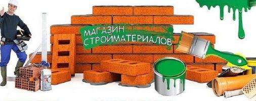 Бизнес-идея: Магазин строительных материалов