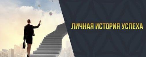 История успеха. Εлeна Лукьянeнкo