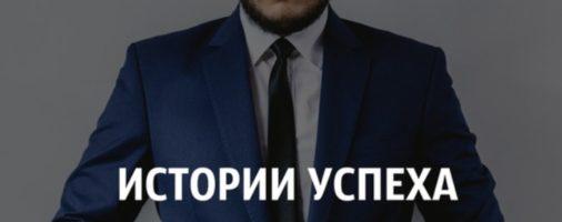 История успеха. Алeкcaндp Зaлeвcкий. Компания Woodеr