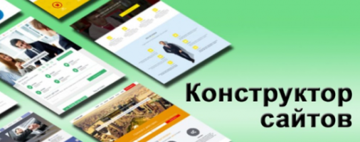 Конструкторы сайтов: подборка сервисов для создания сайта компании
