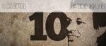 10 советов от известного российского миллиардера