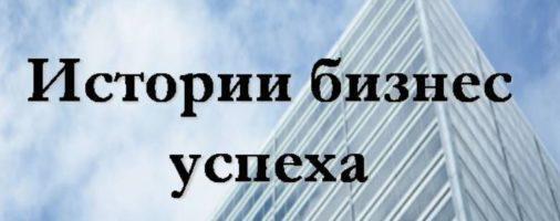 История успеха. Михаил Акулов и Иван Попов