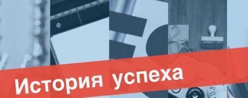 История успеха. Сергей Бирюков