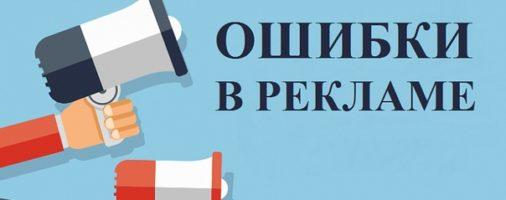 Ошибки настройки рекламы в Фейсбуке, которые принесли из ВКонтакте