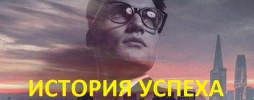 История успеха. Евгений Харьков