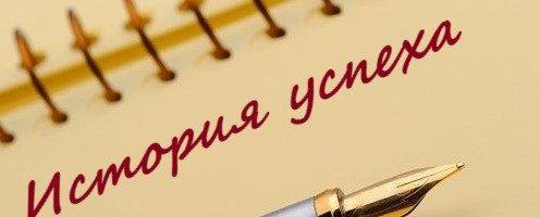 История успеха.  Рамиль Письменский и Алексей Матыцин