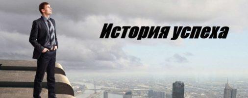 История успеха. Павел Осипов