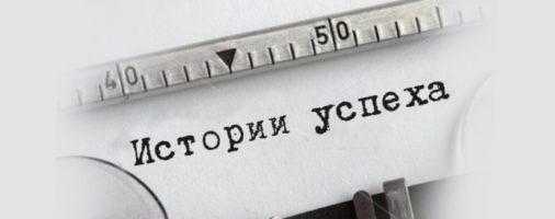 История успеха Даниила Скроба