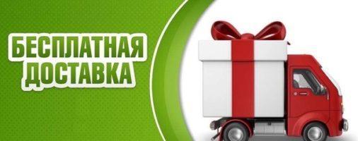 10 причин предоставлять клиентам бесплатную доставку