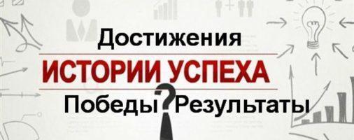 История успеха Евгении Соколовой